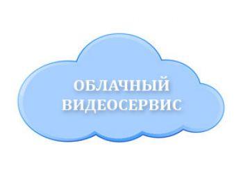 Про облачный сервис и запись в облако