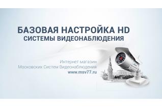 Базовая настройка HD системы видеонаблюдения