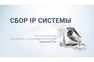 Сбор IP системы