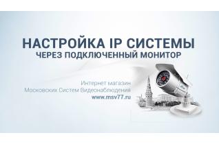 Настройка IP системы через подключенный монитор