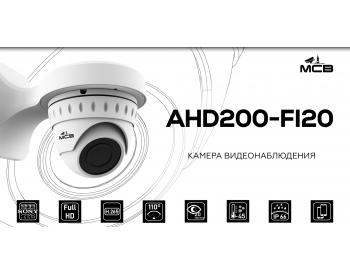 Обзор камеры видеонаблюдения AHD200-Fi20